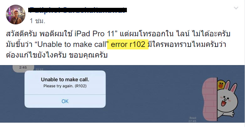Ipad Pro User Line Call Error R102 After Updat App Img 1