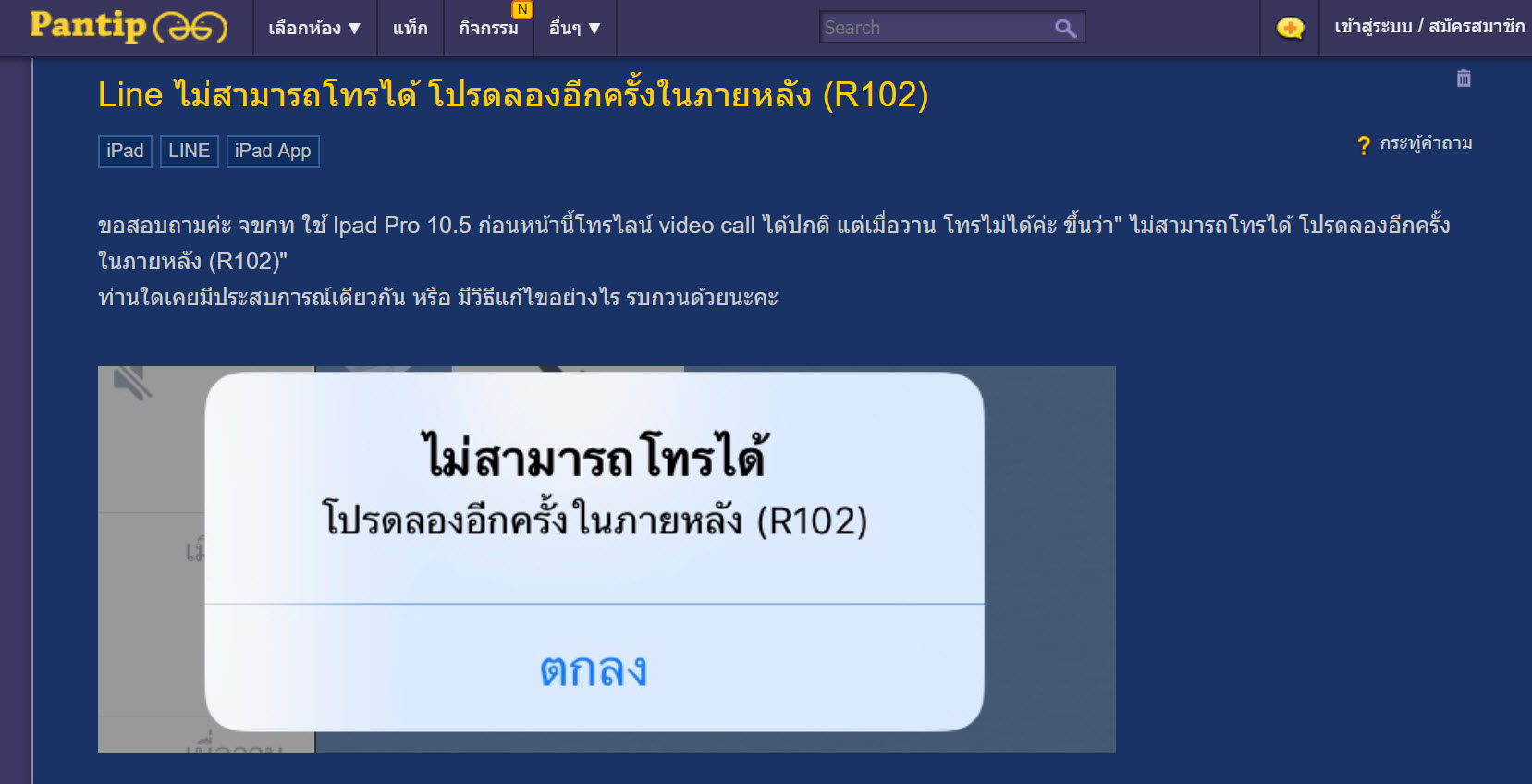 Ipad Pro User Line Call Error R102 After Updat App Img 2