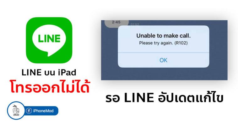 Ipad User Line Call Error R102 After Updat App