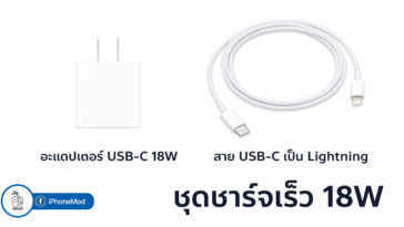 Iphone 2019 May With Fast Charge Adapter In Box