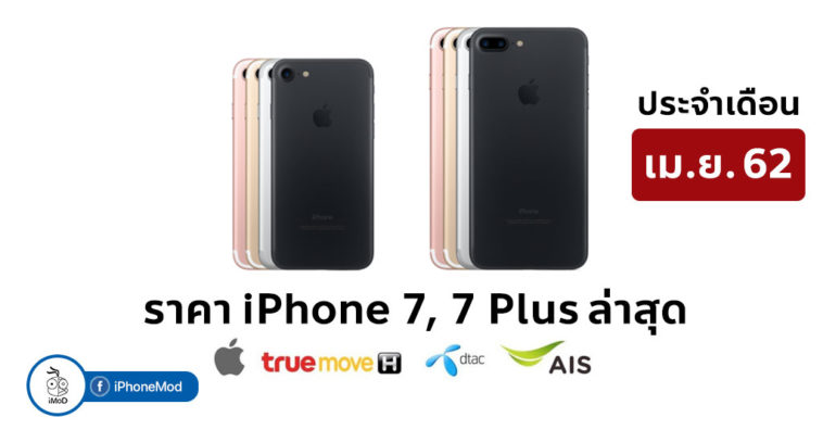 Iphone 7 Price Update April 2019