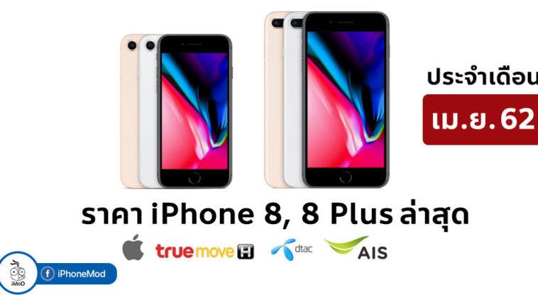 Iphone 8 Price Update April 2019