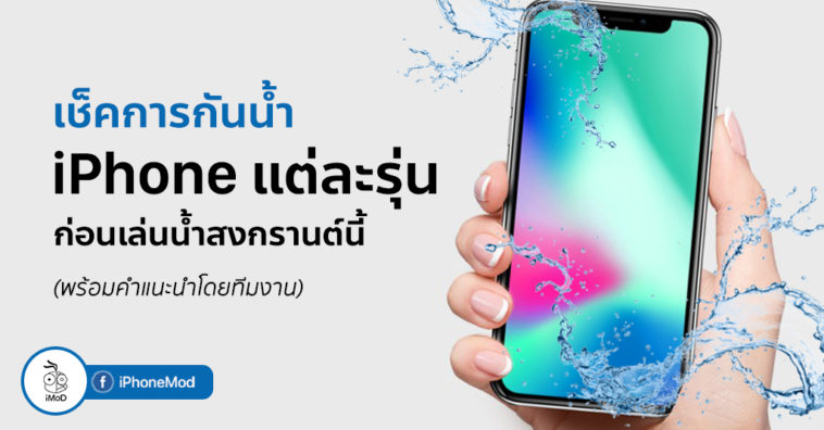 Iphone Waterproof Standard And How To Protect Your Iphone From Water