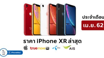 Iphone Xr Price Update April 2019