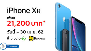 Iphone Xr Studio 7 Banana April 2019 Promotion