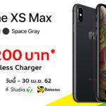 Iphone Xs Max Studio 7 Banana April 2019 Promotion Cover