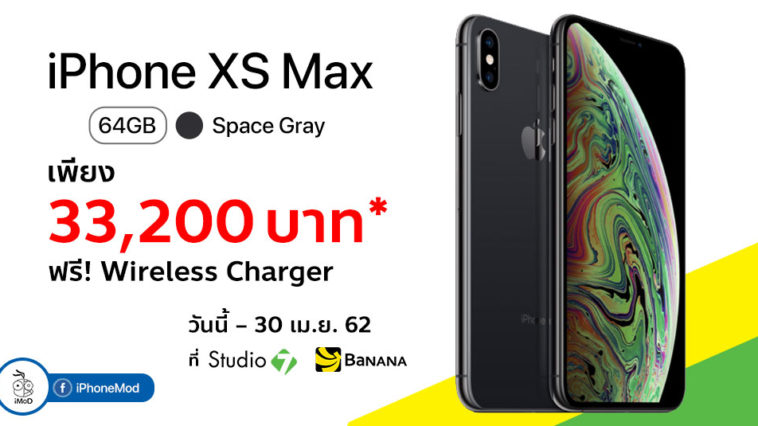 Iphone Xs Max Studio 7 Banana April 2019 Promotion Cover