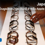 Japan Display Will Be A Supplyer For Apple Watch 2019