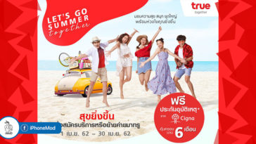 Lets Go Summer Together Campaign With Cigna
