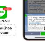 Line 9 5 0 Ios Update