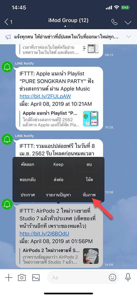Line 9 5 0 Ios Update Img 1