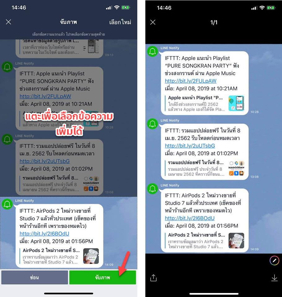 Line 9 5 0 Ios Update Img 2