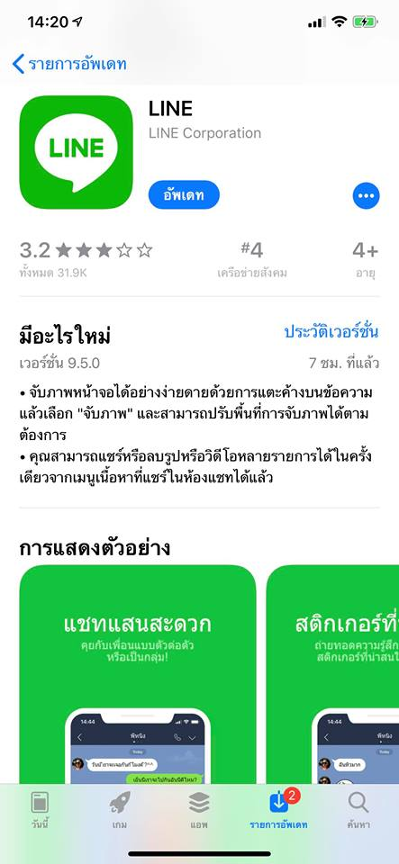 Line 9 5 0 Ios Update Img 3
