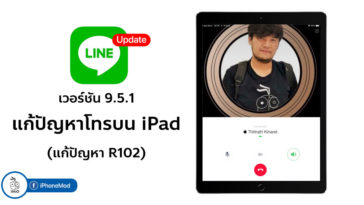 Line Version 9 5 1 Fixed R102 Cover