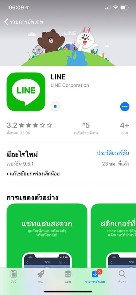 Line Version 9 5 1 Fixed R102 Img 3