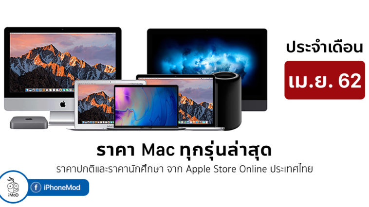 Mac Price List April 2019