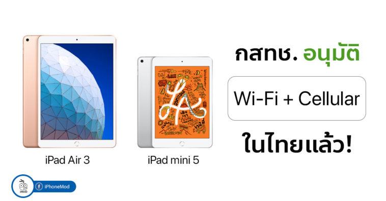 Nbtc Approve Apple Ipad Mini 5 Ipad Air 3 Wifi Cellular Cover