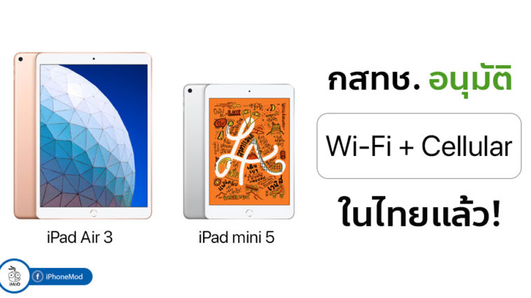 Nbtc Approve Apple Ipad Mini 5 Ipad Air 3 Wifi Cellular Cover