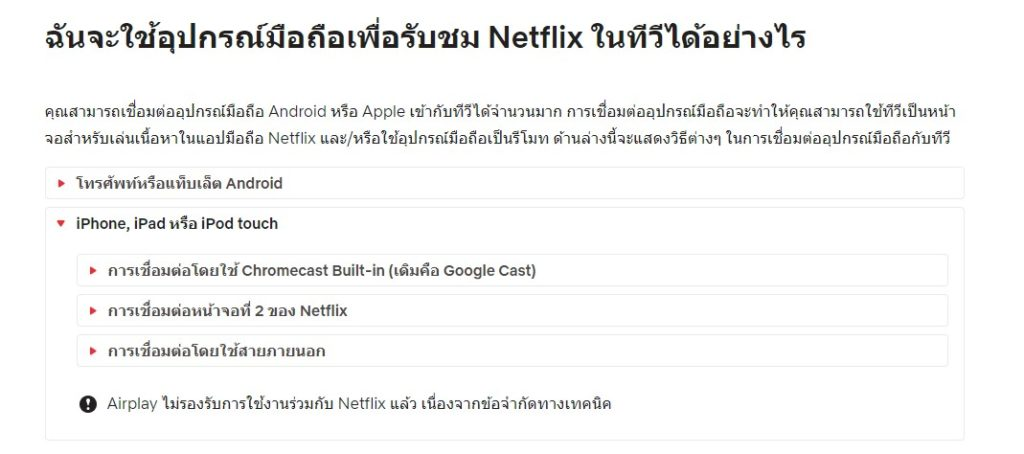 Netflix Drop Support Apple Airplay 1