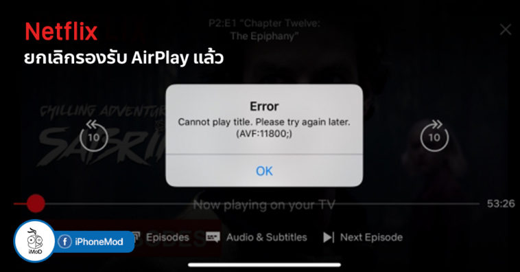 Netflix Drop Support Apple Airplay