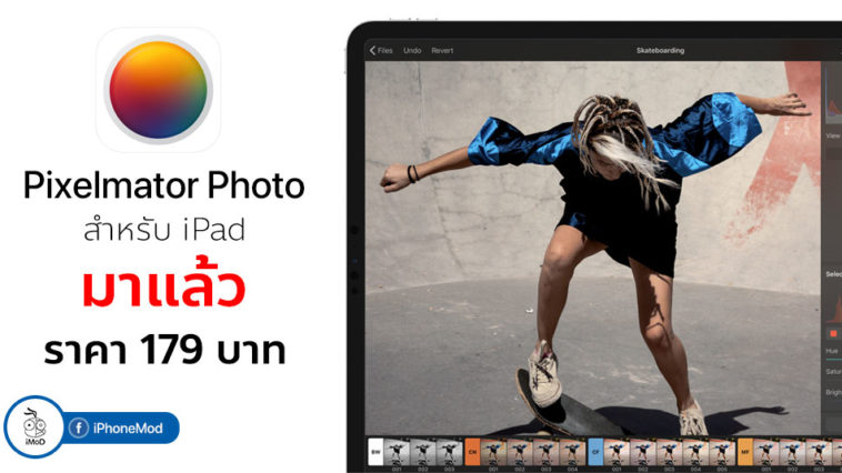 Pixelmator For Ipad Released