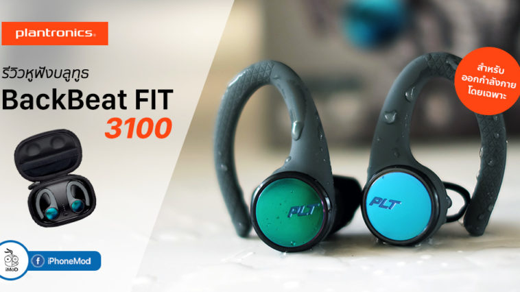 Plantonics Backbeat Fit 3100 True Wireless Sport Review