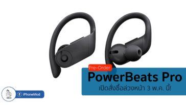 Powerbetas Pro Pre Order Cover2
