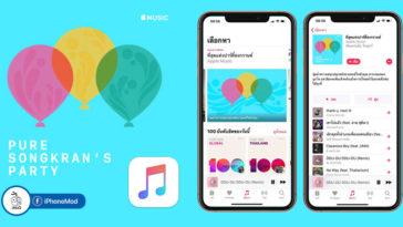 Pure Songkran Party Apple Music Playlist