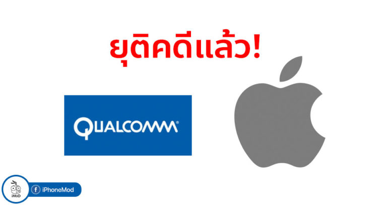 Qualcomm And Apple Agree To Drop All Litigation