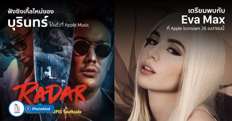 Radar New Single Of Burin Apple Music And Today At Apple With Eva Max