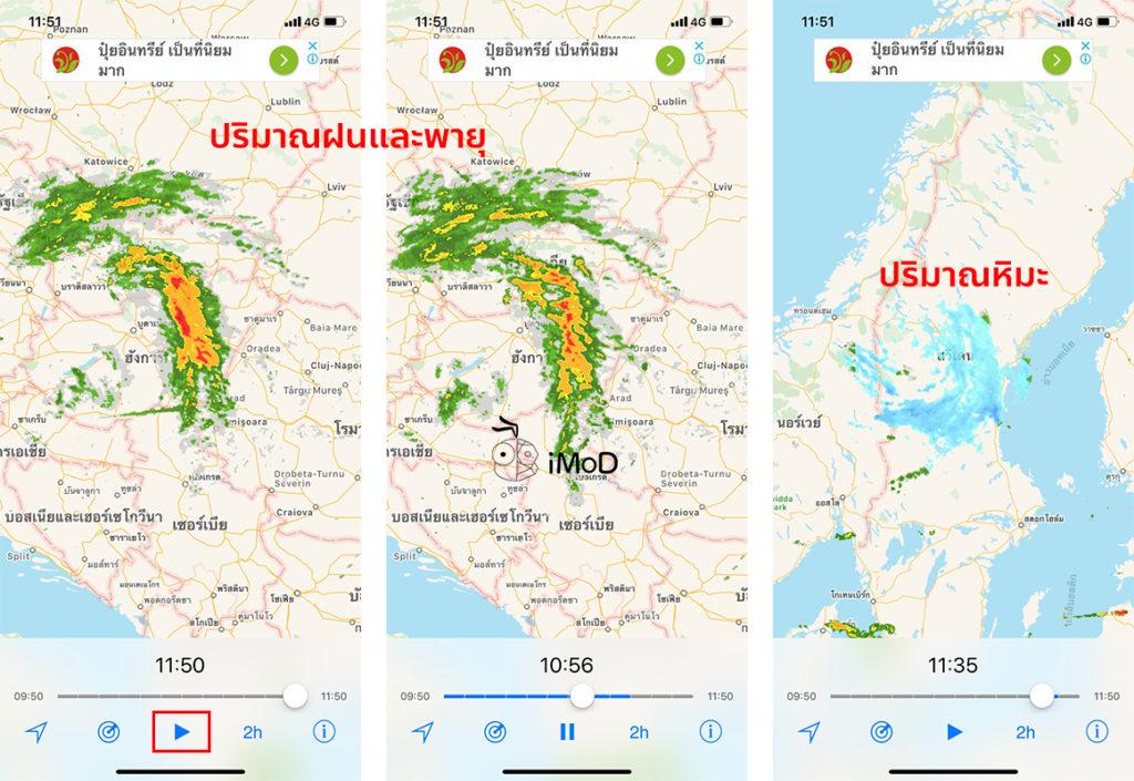 Rainviewer App Iphone Monitor Rain Storm Snow Realtime 1
