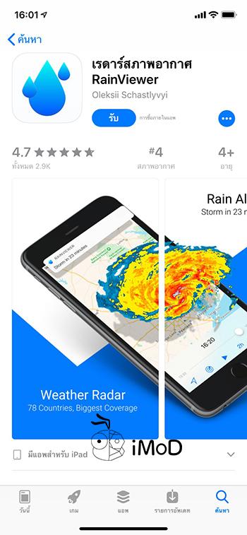 Rainviewer App Iphone Monitor Rain Storm Snow Realtime 6