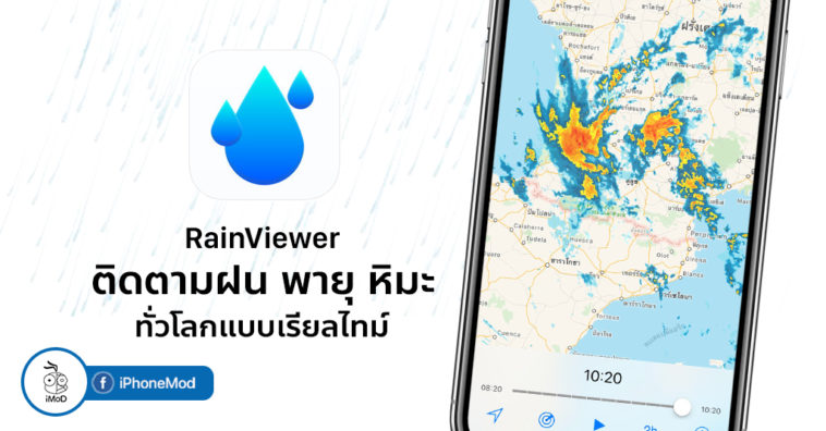 RainViewer แอปเช็คและติดตามพายุฝนและหิมะทั่วโลกแบบเรียลไทม์