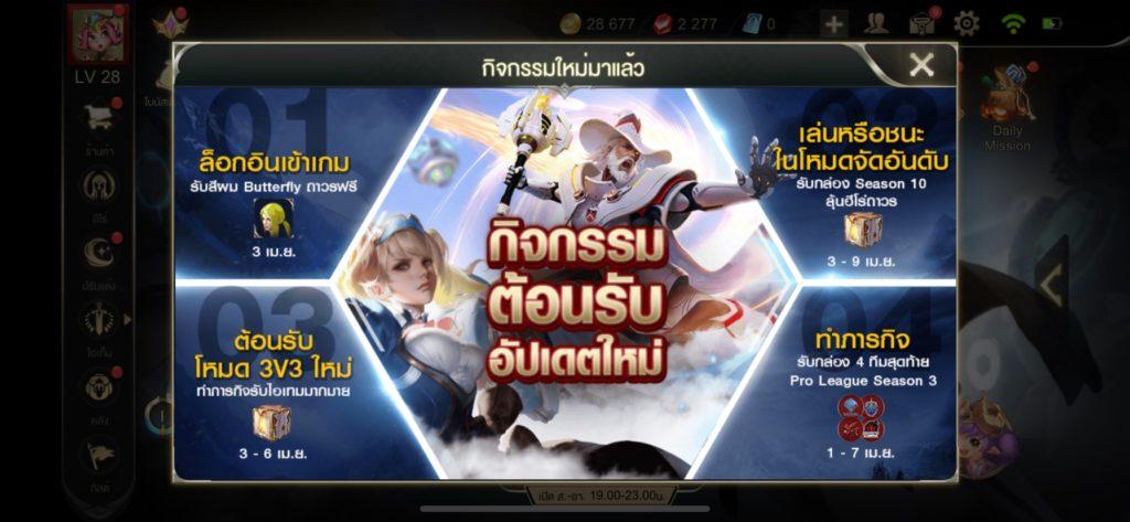Rov Game Update New Season Rank Version 1 28 2 2 1
