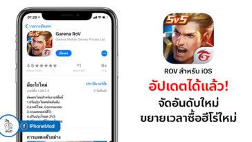 Rov Game Update New Season Rank Version 1 28 2 2