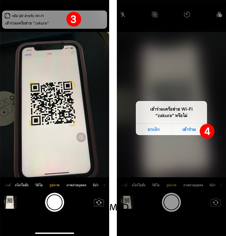 Share Wi Fi By Qr Code With Shortcuts Ios 12 3