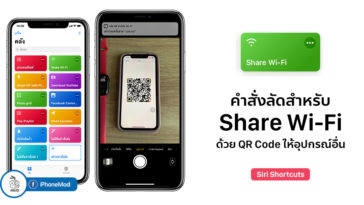 Share Wi Fi By Qr Code With Shortcuts Ios 12