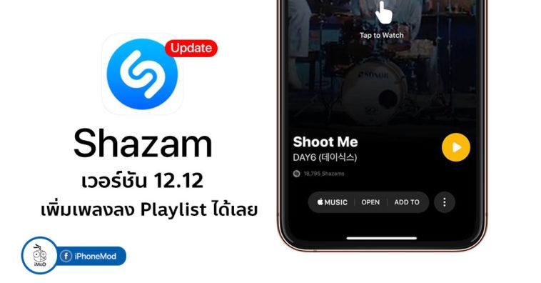Shazam 12 12 Update