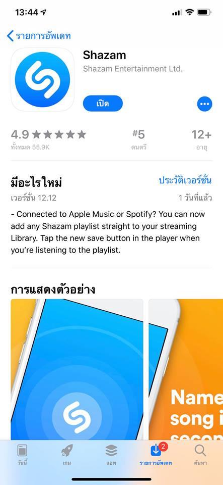 Shazam 12 12 Update Img 4