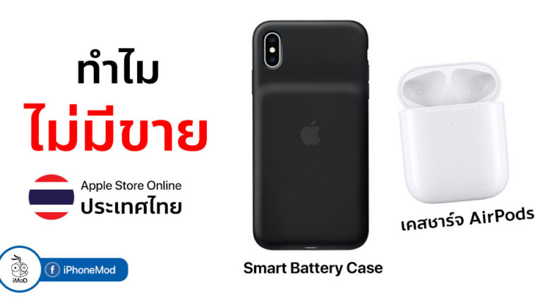Smart Battery Case Iphone Airpods Charge Case Not Available Store Online Th Reasons