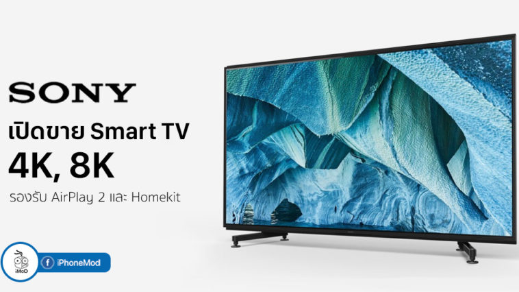 Sony Release Smart Tv 2019 Support Airplay2 Homekit Price