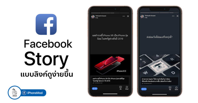 Story Link Facebook Story Preview