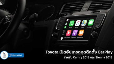 Toyota Upgrade Caplay Program For Old Car 2018