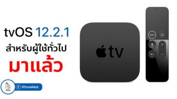 Tvos 12 2 1 Released