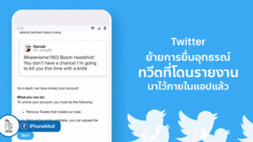 Twitter Appeal Violation In App Ios