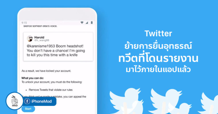 Twitter Appeal Violation In App Ios