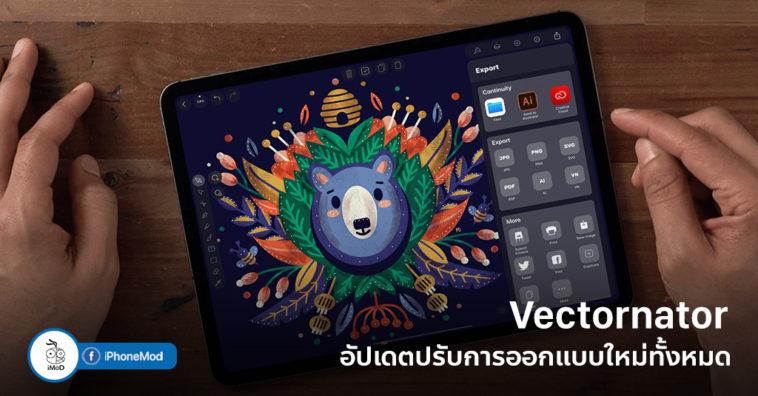 Vectornator Version 2 4 Update Redesing