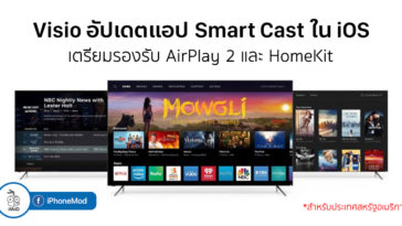 Visio Update Smartcase Ios Prepare Support Airplay 2 Homekit Cover