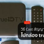 Youtube To Trueid Tv Box Cover