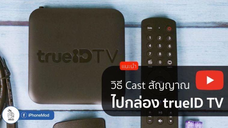 Youtube To Trueid Tv Box Cover